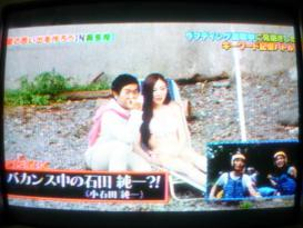『ぷっ』すま 夏の思い出作り隊 2013