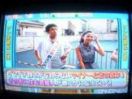 『ぷっ』すま オレ街観光大使 in 東中野
