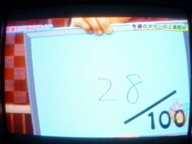 『ぷっ』すま パーフェクト1チャンスチョイス