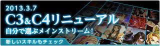 バナー・C3・C4リニューアル