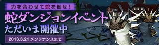 バナー・蛇ダンジョンイベント