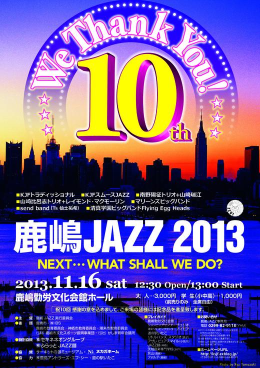鹿嶋JAZZ2013ポスター