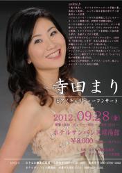 沖縄公演チラシ