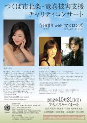 茨城コンサートチラシ