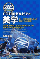FC町田ゼルビアの美学