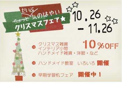 ミヤカグ2012クリスマスフェア
