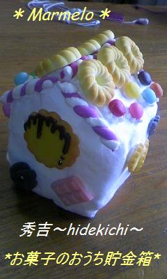 お菓子のおうち貯金箱
