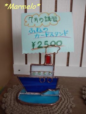 ヨットのカードたて
