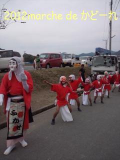2012 marche de かどーれ