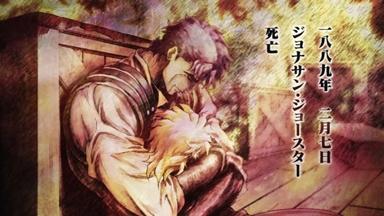 ジョジョの奇妙な冒険 第9話 最後の波紋!.mp4_001229686