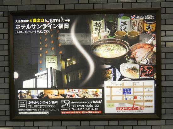博多うまいものツアー2011-8 (29)