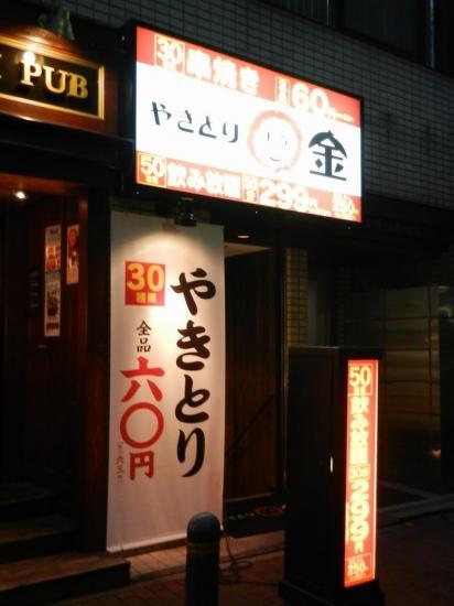 日本橋 ○金+001