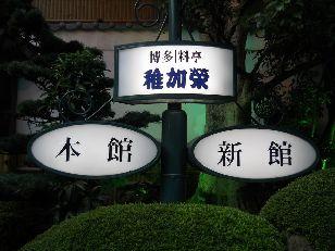 博多うまいものツアー2011-8 (68)