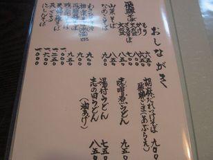 新橋 喜多平メニュー+(5)