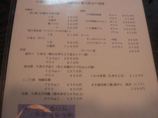 新橋 喜多平メニュー+(6)
