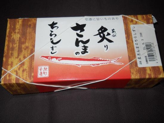 焼きさんま寿司 (1)