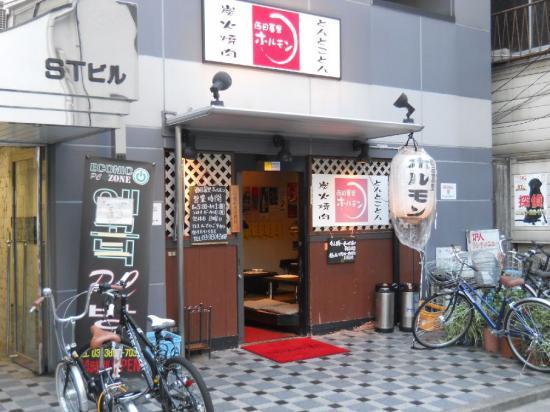 西日暮里ホルモン9-7 (1)
