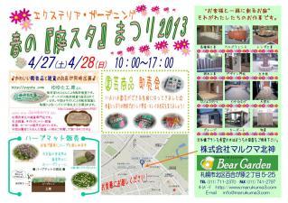 春の庭スタ祭り2013