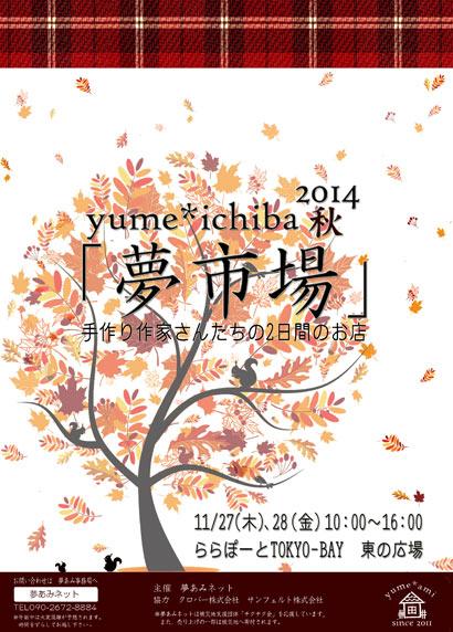 夢市場ポスター2014-1