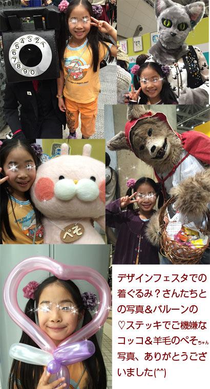 2014DF写真