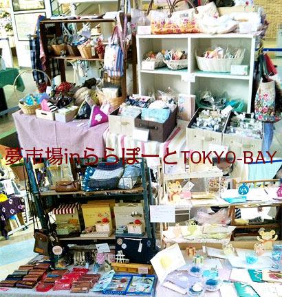 2014秋夢市場2