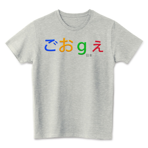 ごおgぇ_t-shirts