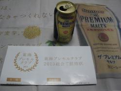 東海プレモルクラブ2013総会招待状