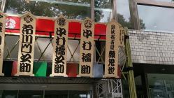 錦秋名古屋顔見世昼の部2013
