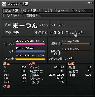 転生直後2011・9・10
