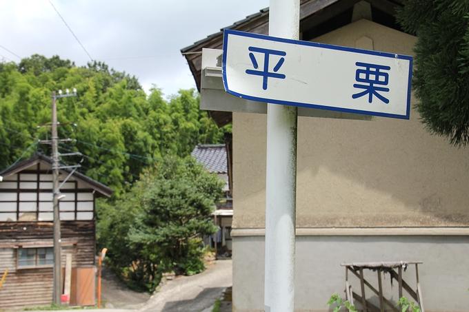 金沢市平栗の様子