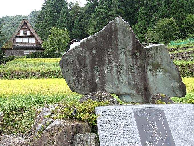 世界遺産の石碑 相倉合掌集落