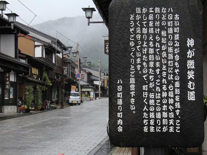 瑞泉寺の門前町 神が微笑む道