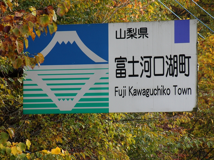 富士河口湖町の標識 御坂峠にて