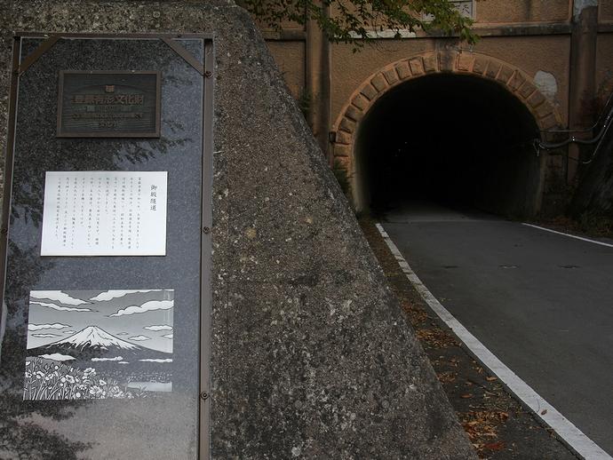 旧御坂トンネル