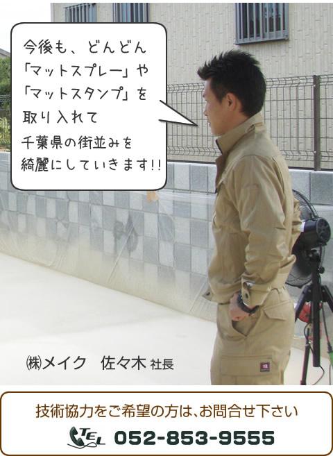 千葉県のメイク様5