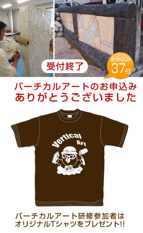 バーチカルアート&営業勉強会1