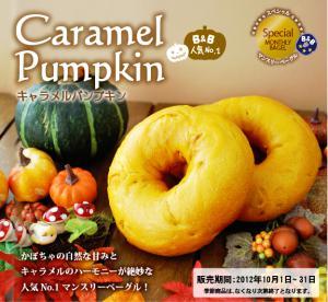 bagel caramel p1