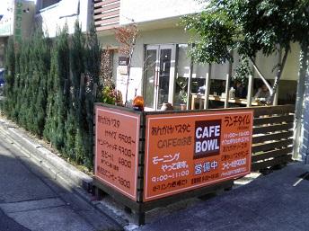cafebowl1-1.jpg