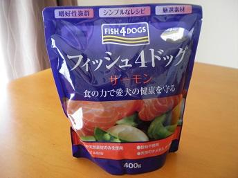 fish4dog2.jpg