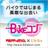 bikekon_banner.jpg