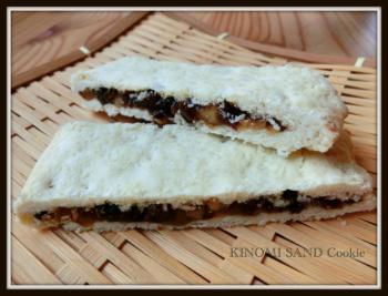 木の実サンドクッキー