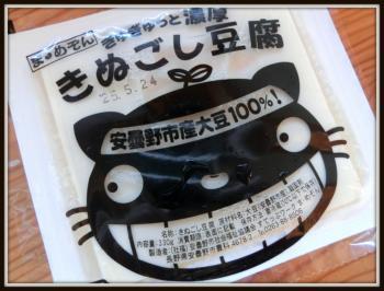 ま・めぞん豆腐