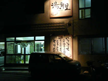 東日本パス