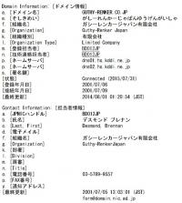 20141206-175116_JPRS WHOIS -JPRS_guthy-renker,jp