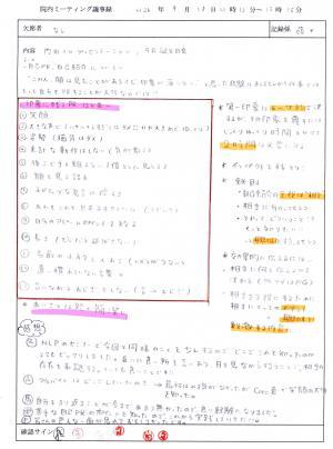 20140902_convert_20141111130324.jpg
