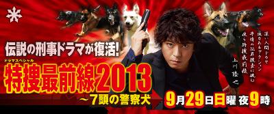 特捜最前線2013
