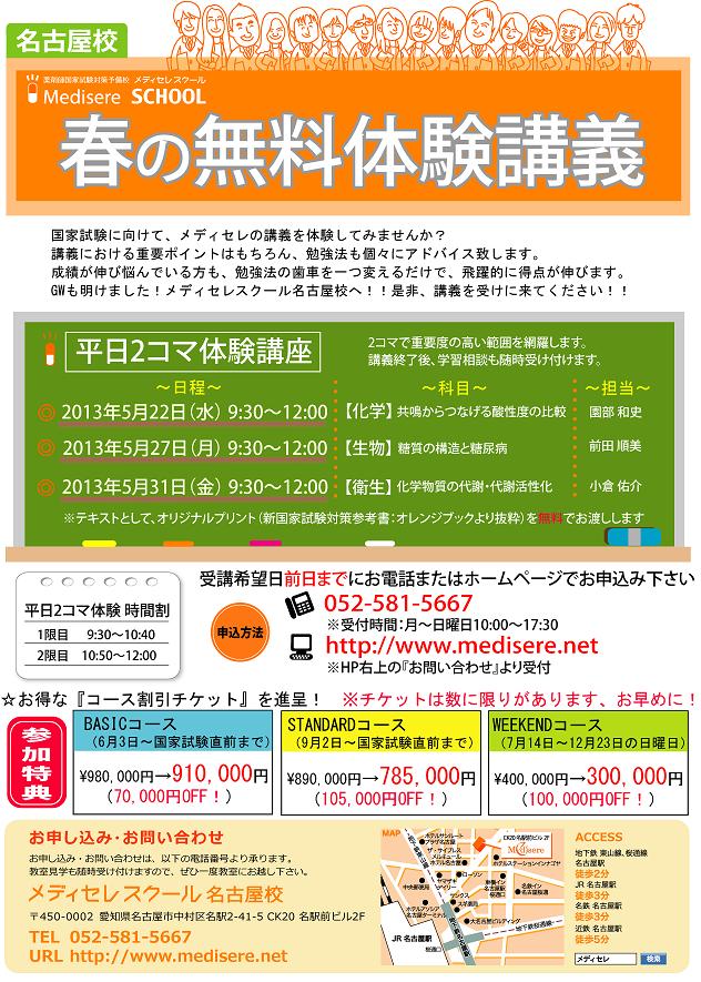 2013春の無料体験講義_名古屋校(仮)