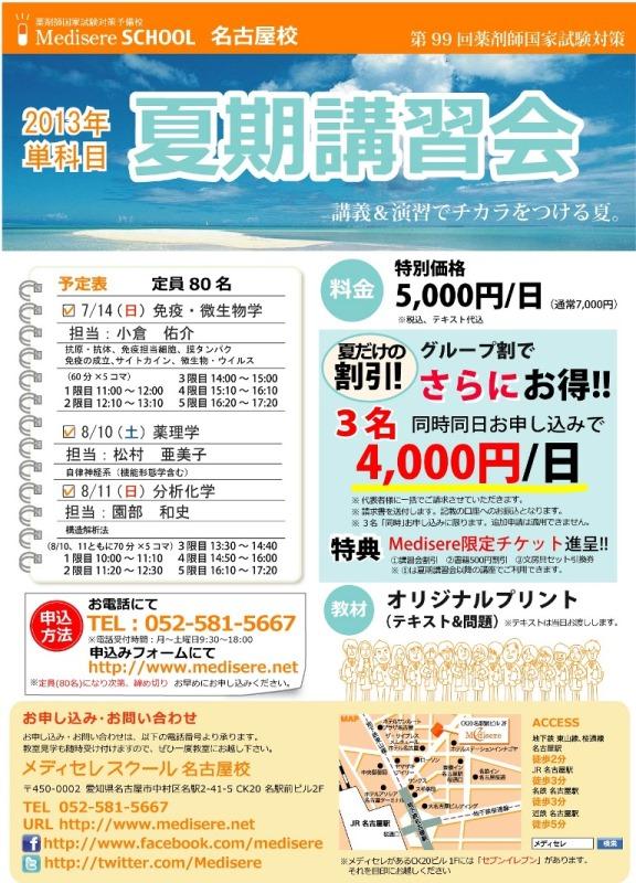 2013夏期講習(名古屋校)