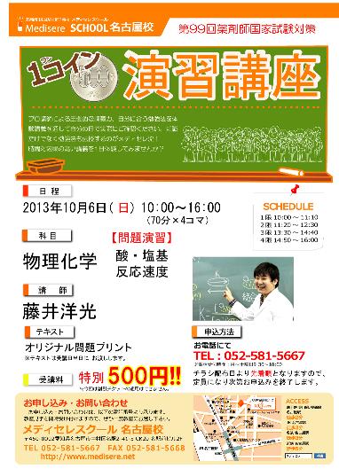 20131006ワンコイン_名古屋校(愛知学院用)