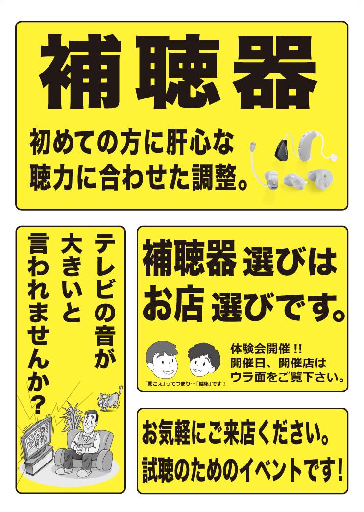 補聴器相談会チラシ1